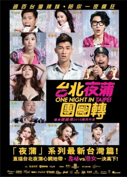 1 night in china 2004 watch online